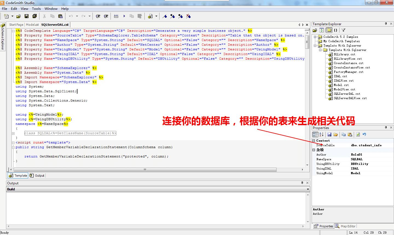 打开要生成代码的模板,连接数据库